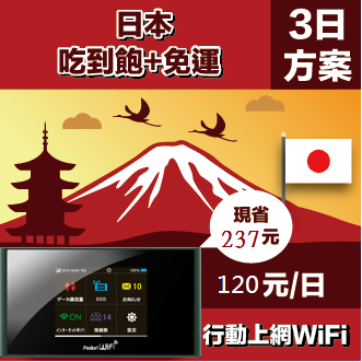 GLOBAL WiFi 亞洲行動上網分享器 日本 SoftBank 4G 無限制 吃到飽 日本領取