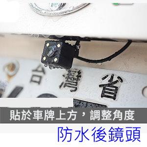 飛樂 Philo PV368選購720P後鏡頭