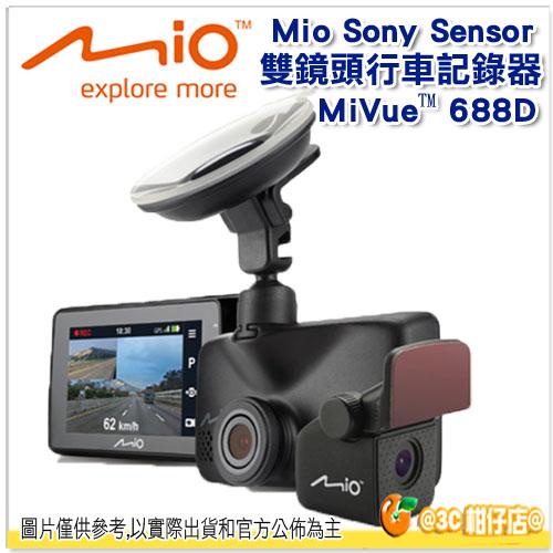 送32G記憶卡+保護貼 MIO MiVue 688 + A20 測速行車雙鏡組 神達 行車記錄器 688D 廣角130度 F1.8大光圈 Sony Exmor感光元件
