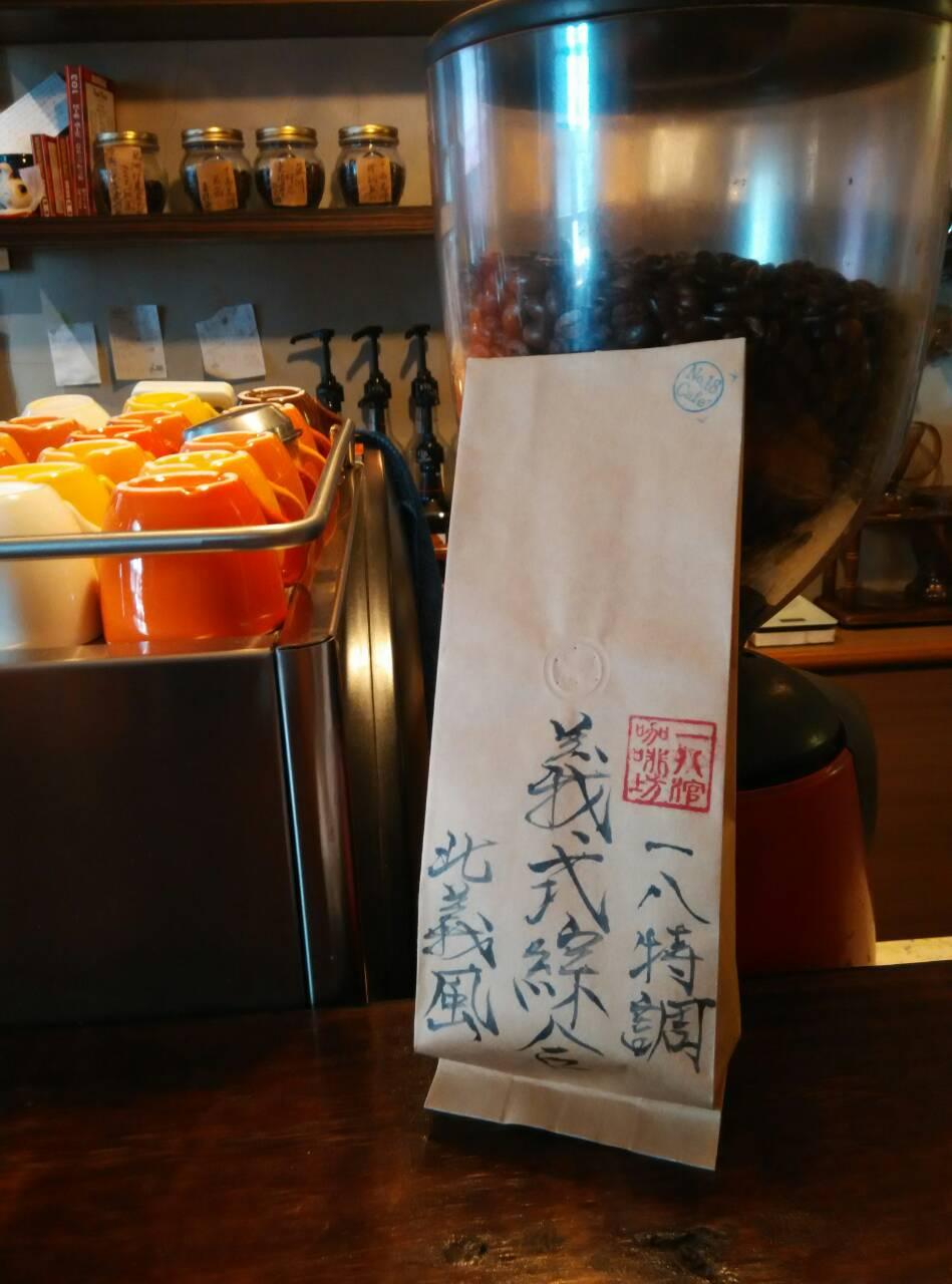 [一八咖啡] 北義大利風綜合 咖啡豆 (半磅包裝)