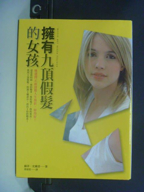 【書寶二手書T8/一般小說_JLT】擁有九頂假髮的女孩_蔡慈皙, 蘇菲.史戴普