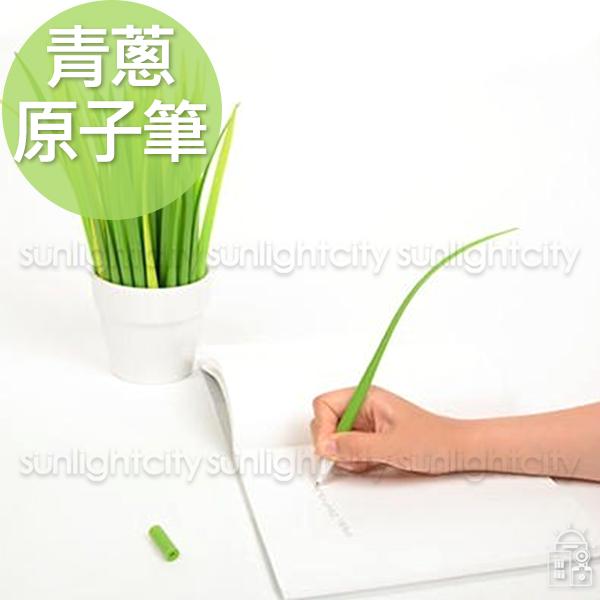 日光城。青蔥原子筆,小草 青草 造型 辦公室療癒系小物 中性筆 矽膠 盆栽