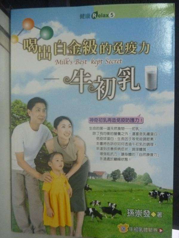 【書寶二手書T8/養生_LEP】喝出白金級的免疫力-牛初乳_孫崇發/著