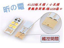 迷你觸控 超亮4LED宿舍電腦桌 行動電源 鍵盤 節能USB小夜燈 [天天3C]