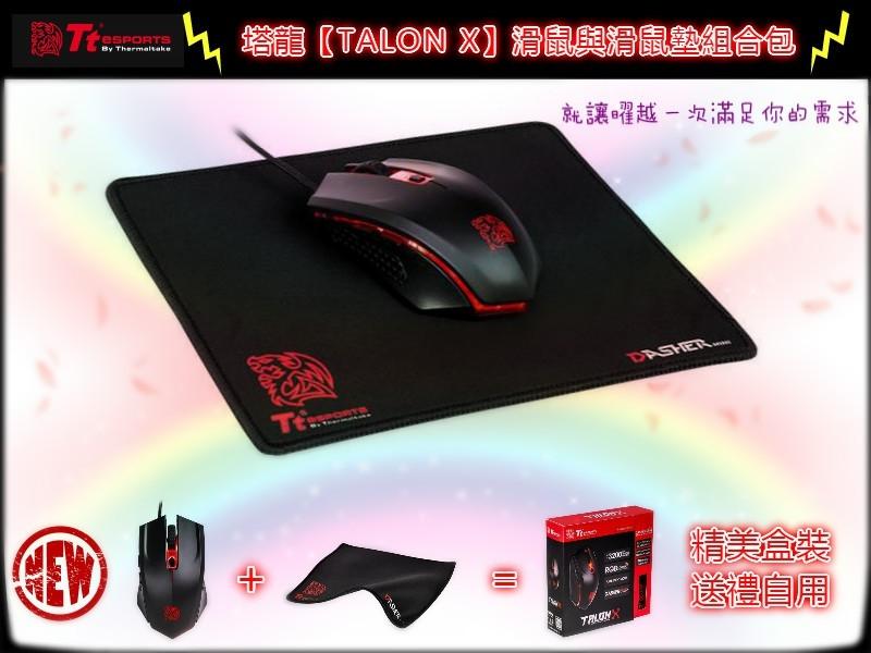 ❤含發票❤塔龍X❤TALON RGB❤Tt❤光學滑鼠+滑鼠墊組合包❤電腦周邊/滑鼠/鍵盤/LOL/英雄聯盟❤