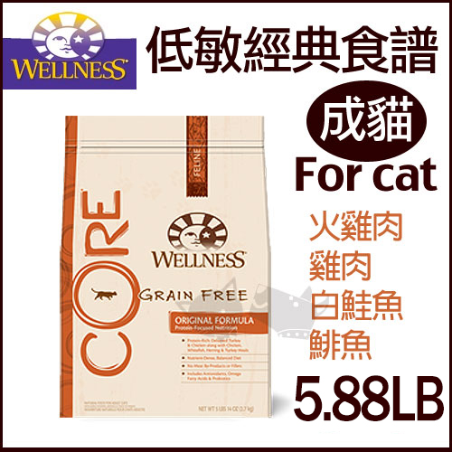 《Wellness CORE無穀系列》低敏經典美味-成貓5.88磅 獲WDJ