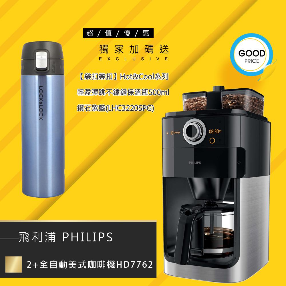 週末下殺限量5組★加贈不鏽鋼保溫瓶500ml【飛利浦 PHILIPS】2+全自動美式咖啡機HD7762