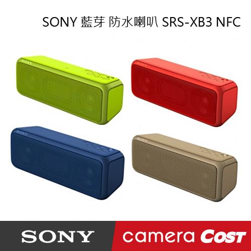 SONY SRS-XB3 SRSXB3 NFC/藍芽 防水喇叭 四色可選 加倍音效 時尚設計 Bluetooth無縫串流