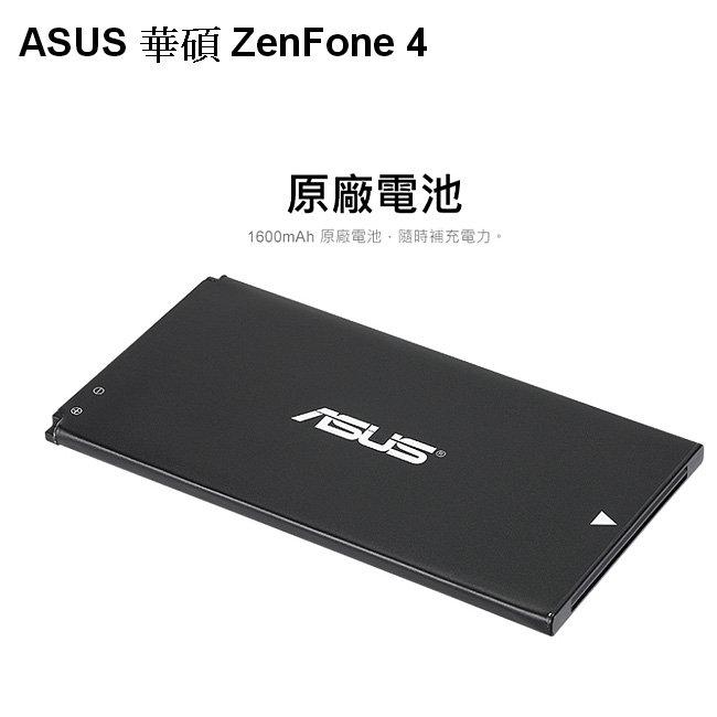 ASUS 華碩ZenFone(A400/A400CG) 原廠電池◆送原廠座充
