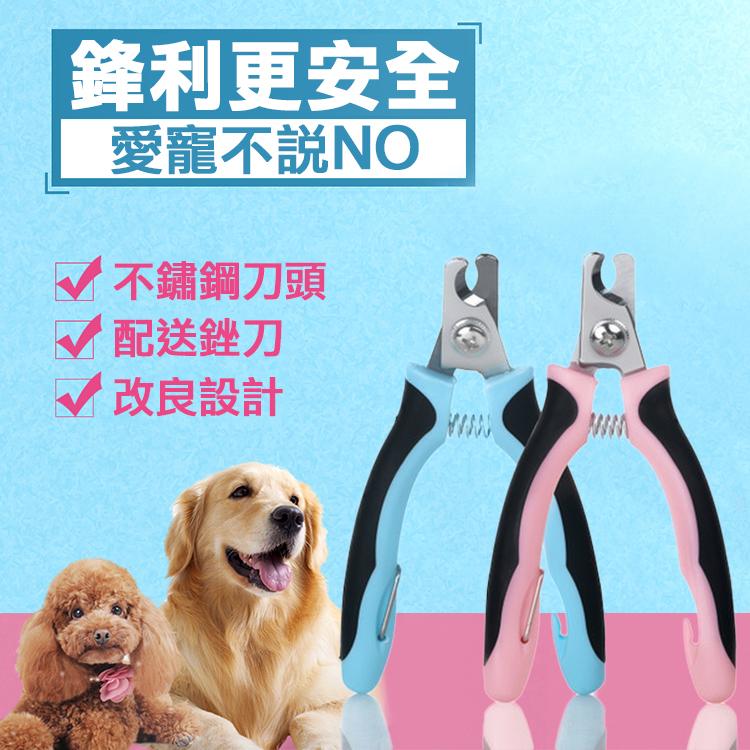 寵愛款 Q-004 寵物止滑指甲剪/附贈銼刀/止滑柄握/小型犬/狗狗/貓咪/寵物美甲/美甲剪/美甲器/趾甲刀/美容/寵物用品