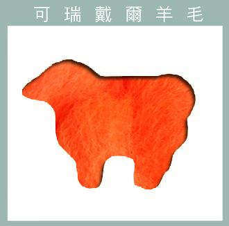 紐西蘭ASHFORD-可瑞戴爾羊毛[30克]-C57螢光橘