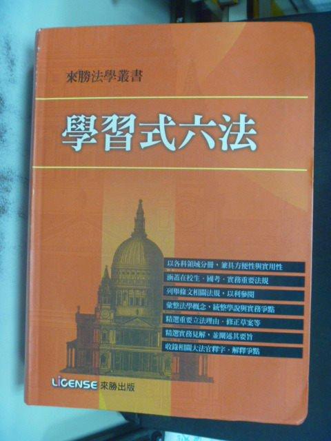 【書寶二手書T8/大學法學_MEP】學習式六法 23/e_原價680_來勝法學研究中心