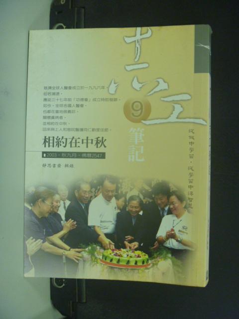 【書寶二手書T2/宗教_GBB】2003_志工筆記.9月_靜思書齋
