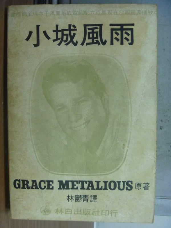 【書寶二手書T8/翻譯小說_MAY】小城風雨_Grace Metalious_民61