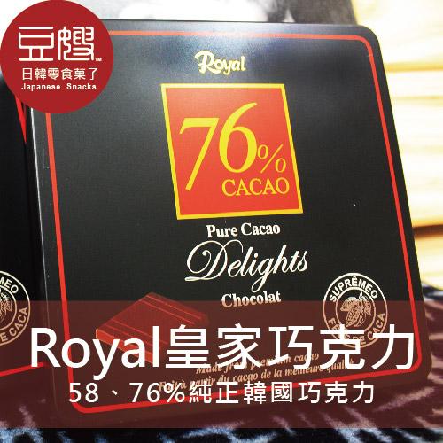 【豆嫂】韓國零食 Royal皇家黑巧克力(58%/76%)