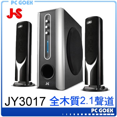 JS 淇譽 JY3017 2.1聲道 多媒體喇叭 木質 ☆pcgoex 軒揚☆