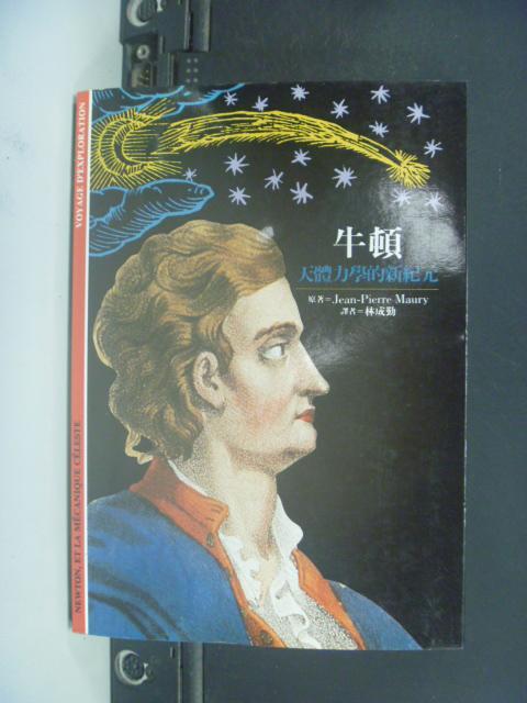 【書寶二手書T6/傳記_HMN】牛頓-天體力學的新紀元_林成勤