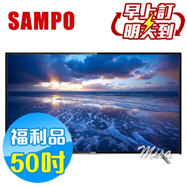 【福利品】SAMPO聲寶 50吋LED液晶電視 EM-50DT16D 超低下殺↘