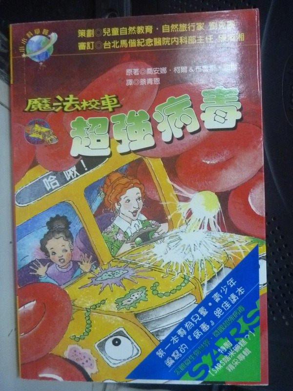 【書寶二手書T9/少年童書_LMF】魔法校車:超強病毒_蔡青恩, 喬安娜.柯爾