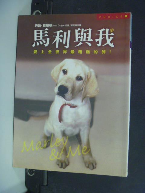 【書寶二手書T1/一般小說_JDQ】馬利與我:愛上全世界最糟糕的狗_約翰.葛羅根