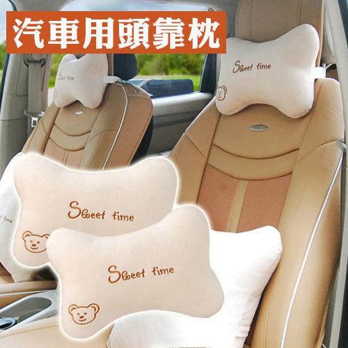 *買2入再9折* 汽車用 甜蜜小熊頭靠枕 頭枕 頸枕 小枕頭 1入(1顆)