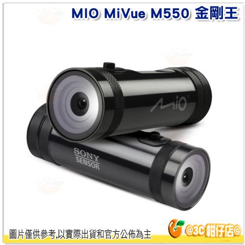 送防水車充線+清潔組 MIO MiVue M550 金剛王 機車 行車記錄器 F1.8大光圈 sony感光元件 防水 夜拍 1080P 公司貨
