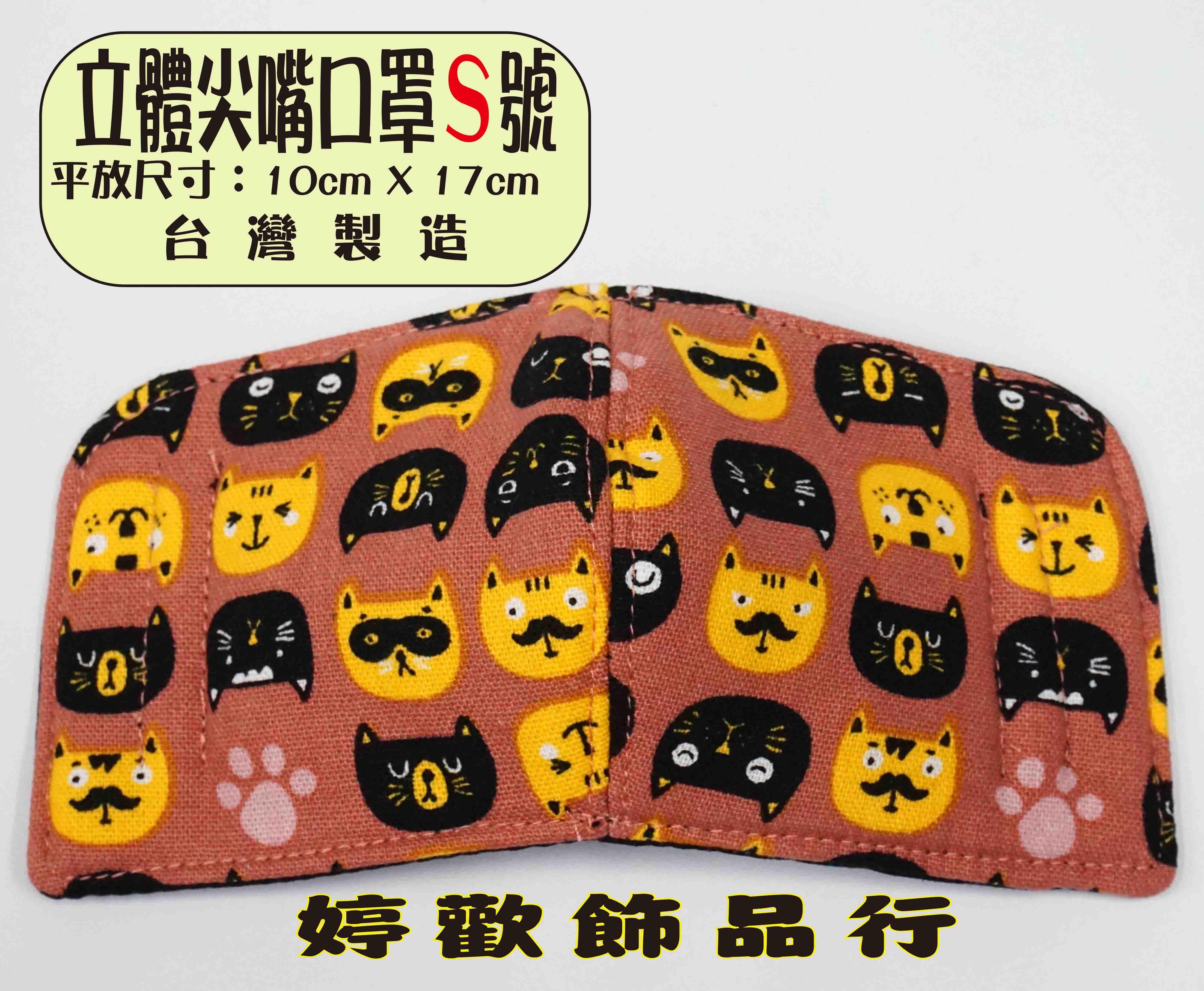 幼童專用/純棉花布立體尖嘴口罩/兒童口罩/ 鬍子貓