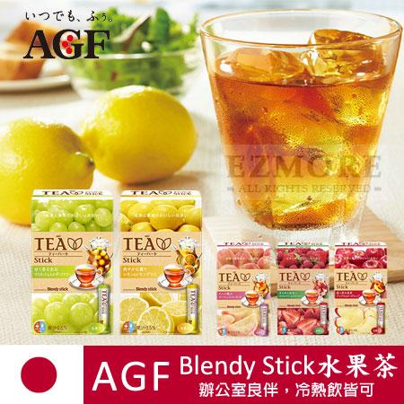 日本 AGF Blendy Stick 水果茶 45g 青葡萄茶 檸檬茶 草莓覆盆子茶 茶飲【N100482】