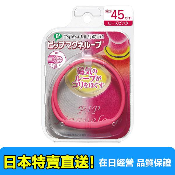 【海洋傳奇】【日本直送免運】日本 易利氣磁力項圈 粉色 45CM