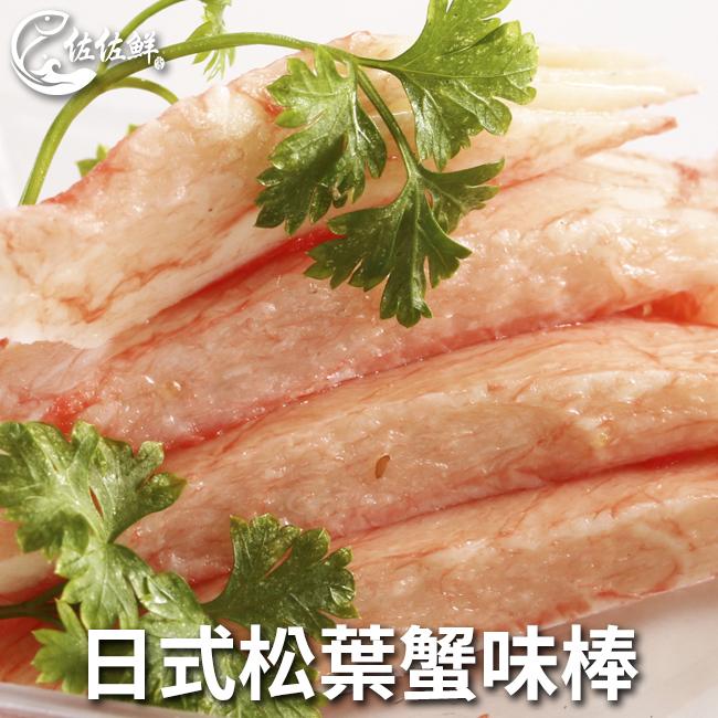 【佐佐鮮】日式松葉蟹味棒_270g/盒