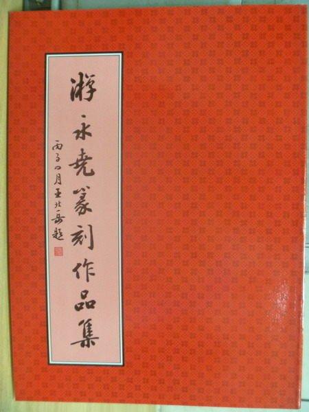 【書寶二手書T6/藝術_WGA】游永堯篆刻作品集