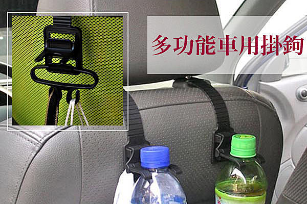 BO雜貨【SV1861】多功能車用掛鈎 坐椅掛勾 椅背掛勾 汽車收納 椅背收納 汽車用品