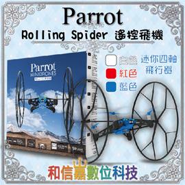 【和信嘉】Parrot MiniDrone Rolling Spider 藍 遙控飛機 四軸空拍機 手機 / 平板遙控 原廠保固一年