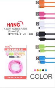 HANG Apple iphone6/5/5S 1.5米專用高速傳輸充電線 蘋果ipad 通用款 電源線 數據線