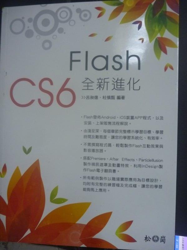 【書寶二手書T1/電腦_ZDT】Flash CS6全新進化_呂昶億、杜慎甄_附光碟