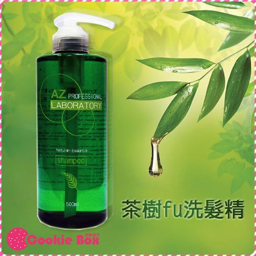 *餅乾盒子* 台灣 AZ 茶樹 fu 洗髮精 洗髮乳 頭皮 清潔 舒緩 清爽 清新 油性 專業 沙龍 專用 500ml