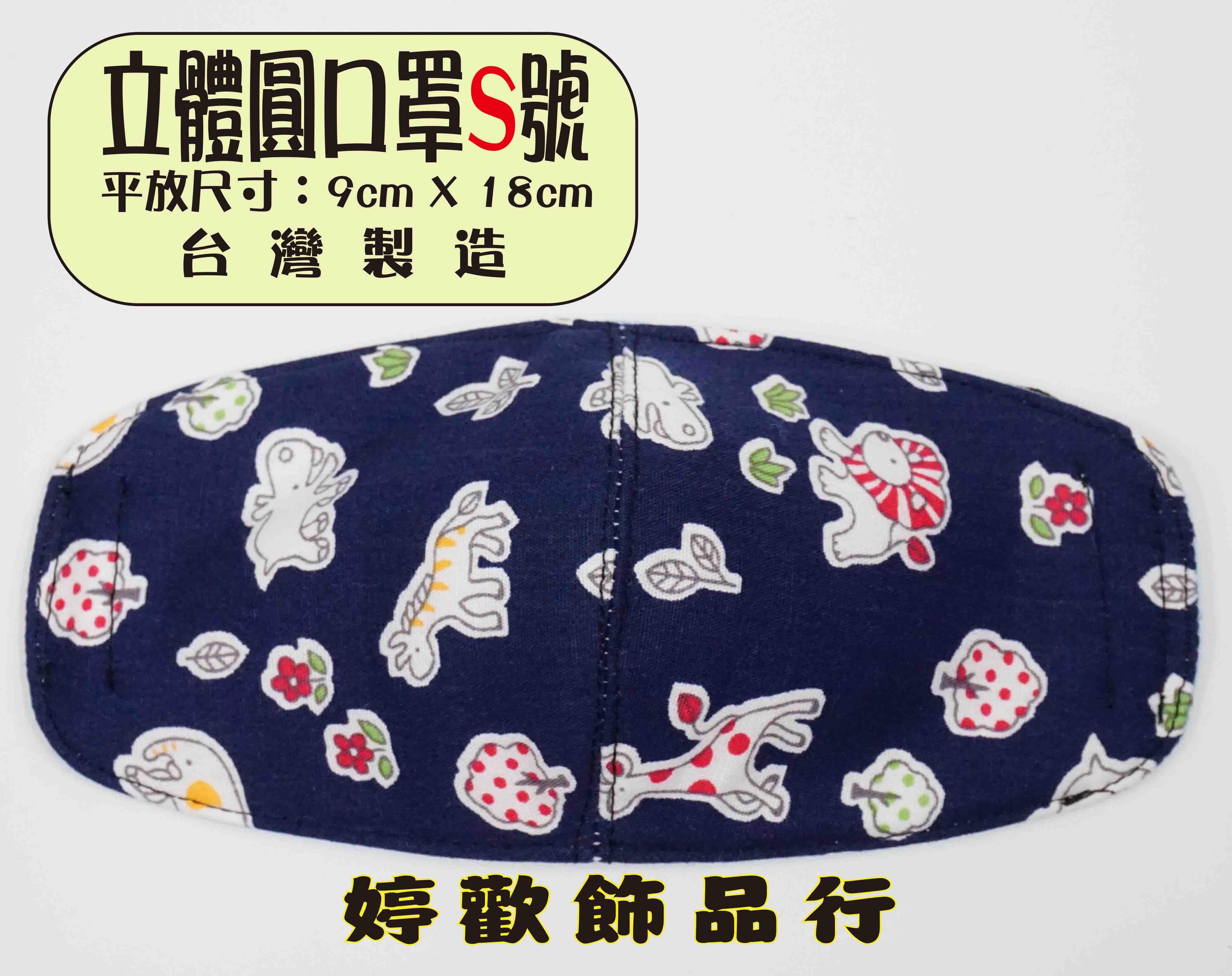 幼童專用/純棉花布立體圓口罩/兒童口罩/長頸鹿