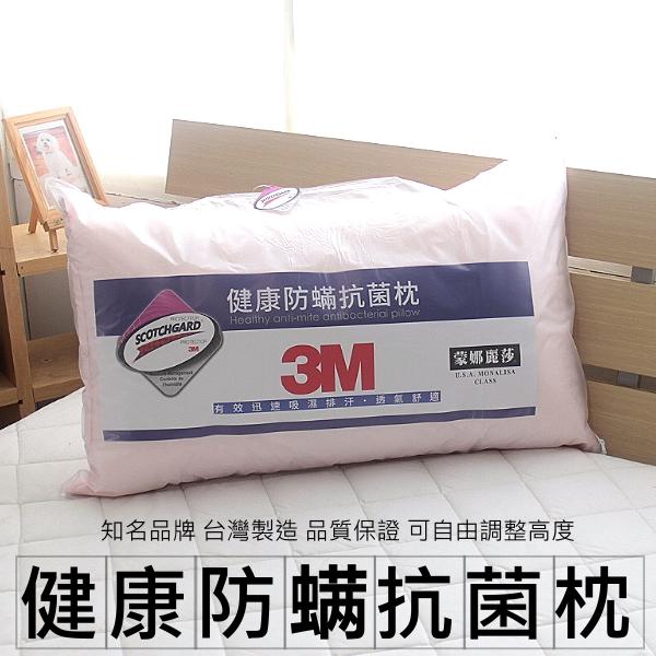 【3M 健康防蟎枕】美國授權品牌 台灣製造中高型枕頭/枕芯/枕心/枕頭心 緹花表布 可調整高度~華隆寢飾