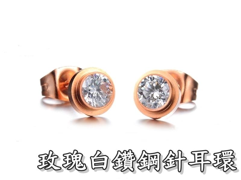 《316小舖》【S16】(優質精鋼耳環-玫瑰白鑽鋼針耳環-單邊價 /水鑽耳環/防水飾品/女生禮物/送禮首選/流行飾品)