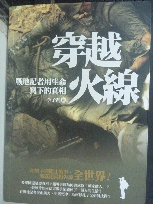 【書寶二手書T6/軍事_LJI】穿越火線:戰地記者用生命寫下的真相_李子遲