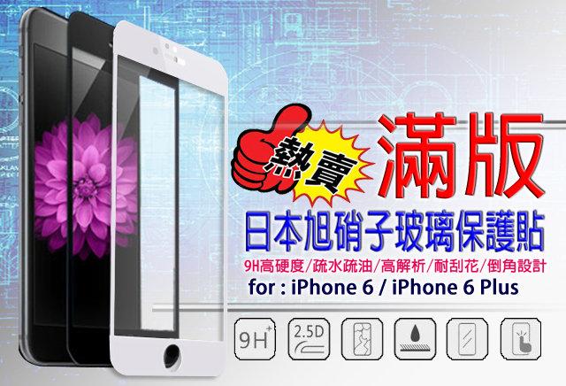 9H 日本旭硝子玻璃 滿版玻璃 iPhone 6/6S PLUS 鋼化玻璃保護貼 APPLE 蘋果 I6+ IP6S+ 5.5吋 滿版 全螢幕保護貼/全屏/9H硬度/2.5D弧邊/高清透/強化玻璃保護貼/防爆/防刮/TIS購物館