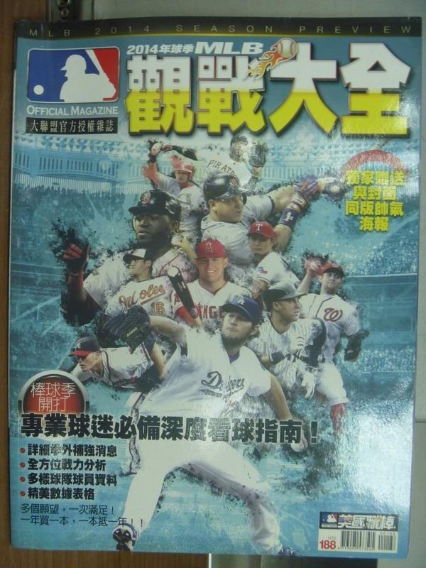 【書寶二手書T1/雜誌期刊_PGC】2014年球季MLB觀戰大全_專業球迷必備深度看球指南等