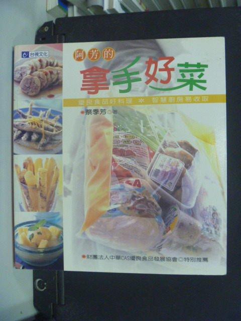 【書寶二手書T3/餐飲_KJV】阿芳的拿手好菜_蔡季芳