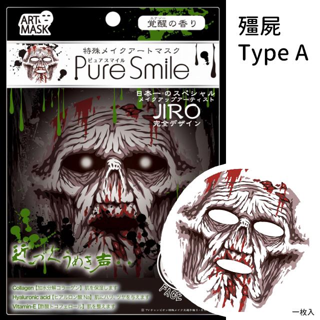 造型面膜 日本Pure Smile 萬聖派對面具 殭屍 Type A【SV5442】快樂生活網