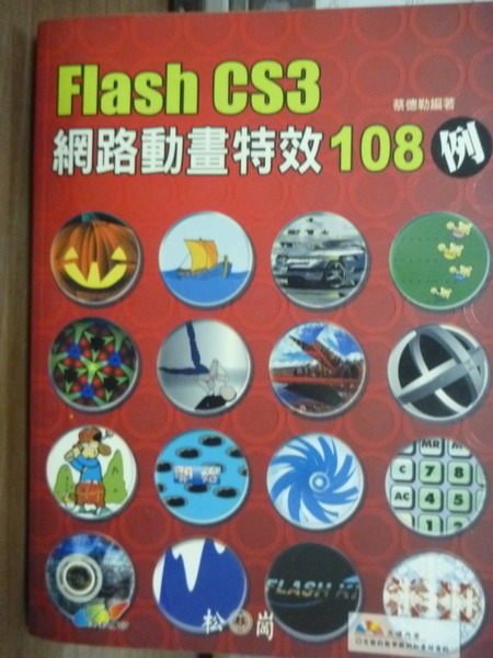 【書寶二手書T3/電腦_PDM】Flash CS3網路動畫特效108例_蔡德勒_有光碟