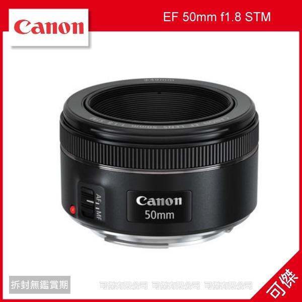 可傑 CANON EF 50mm f1.8 STM 全新步進馬達.極致f/1.8大光圈 帶出迷人淺景深 總代理彩虹公司貨保固一年