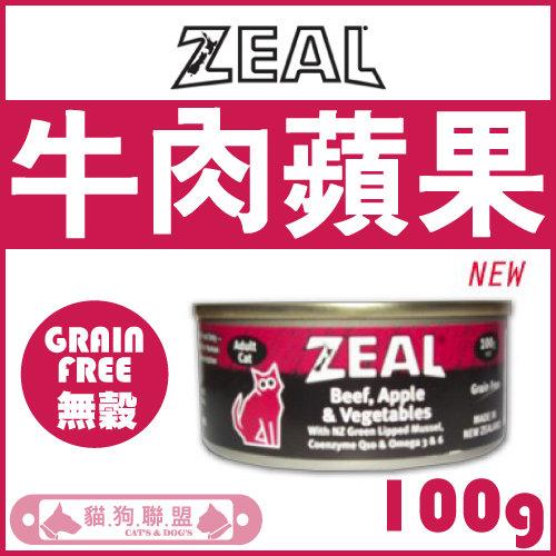 +貓狗樂園+ 紐西蘭ZEAL【貓專用無穀主食罐。牛肉蘋果。100g】50元*單罐賣場
