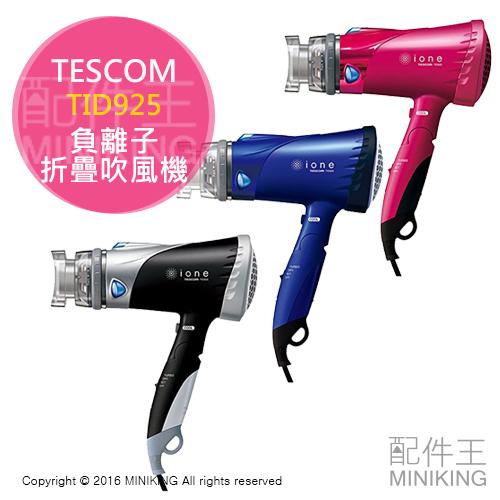 【配件王】日本代購 TESCOM ione TID925 負離子吹風機 折疊 溫冷控 大風量 另 na97