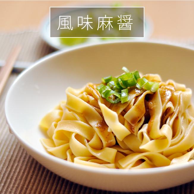 竹山番薯乾麵×風味麻醬(4包入/組)★上班這黨事、團購美食、2015熱銷排行榜