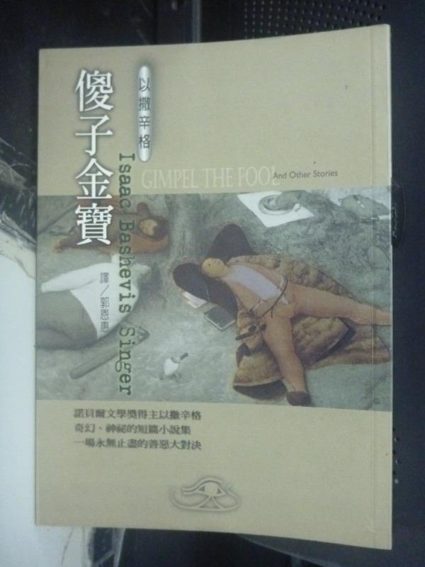 【書寶二手書T1/兒童文學_JGB】傻子金寶_郭恩惠譯